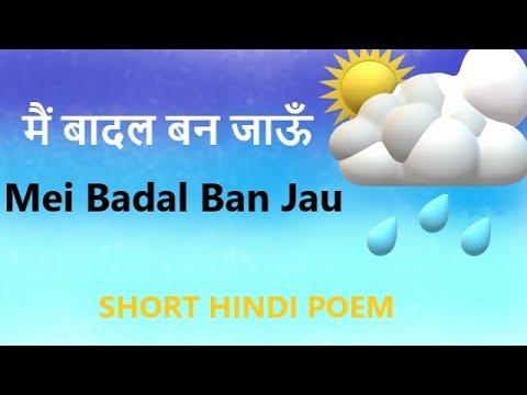 मैं बादल बन जाऊँ (hindi Poem-main Badal Ban Jaon) video