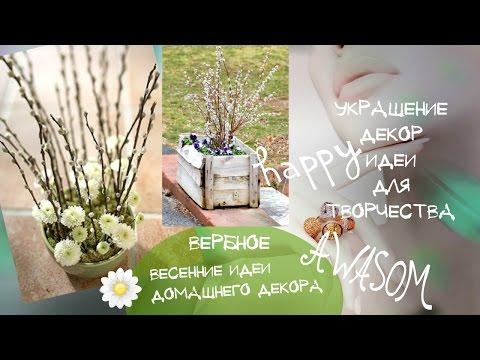 ٠•●♥●• ВЕРБНОЕ Как  Украсить Дом ВЕТОЧКАМИ ВЕРБЫ Идеи Весеннего Декора٠•●♥●•