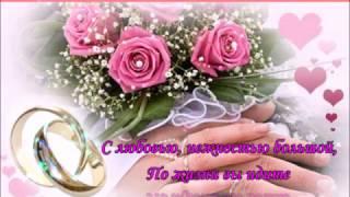 Поздравления со свадьбой дорогие 47
