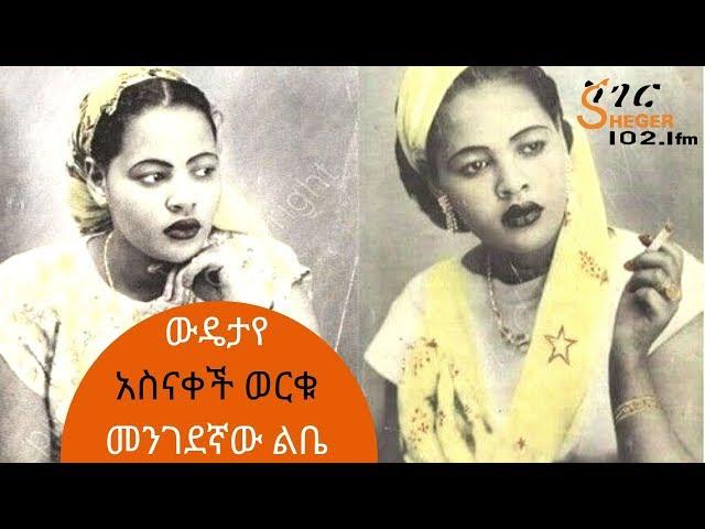 Sheger FM Mamisha - Asnaketch Worku Mengedegnaw Libe