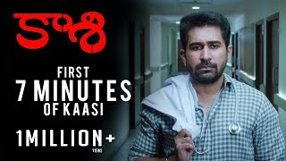 Kaasi - Sneak Peek   First 7 Minutes   Vijay Antony   Kiruthiga Udhayanidhi