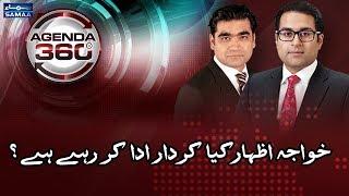 Khawaja Izhar Kia Kirdar Ada Kar Rahe Hain MQM Mein? | SAMAA TV | Agenda 360