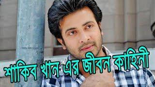 শাকিব খান সুপারস্টার হওয়ার গোপন রহস্য | Shakib Khan Biography and Lifestyle | OTV Bangla Biography