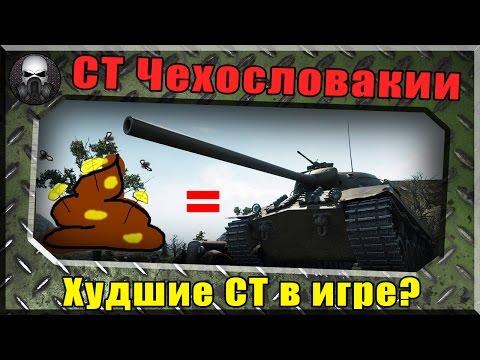 Средние танки Чехословакии - Худшая ветка СТ в игре? ~World Of Tanks~