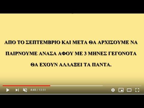 ΓΕΡΟΝΤΙΣΣΑ-ΓΙΑ ΟΣΑ ΘΑ ΓΙΝΟΥΝ ΣΤΗΝ ΕΛΛΑΔΑ