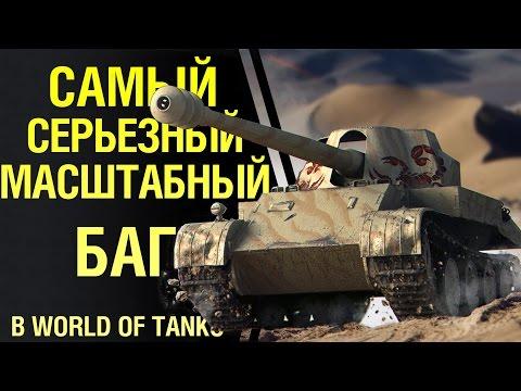 Самый серьезный и масштабный баг в World of Tanks