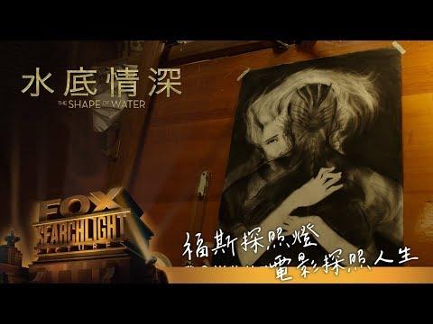 福斯探照燈系列【水底情深】30 TVC 黑色愛情童話篇