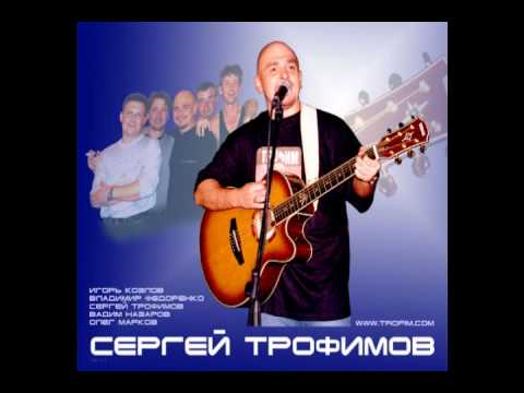 Трофим ТВ-новости TV-Novosti Trofim