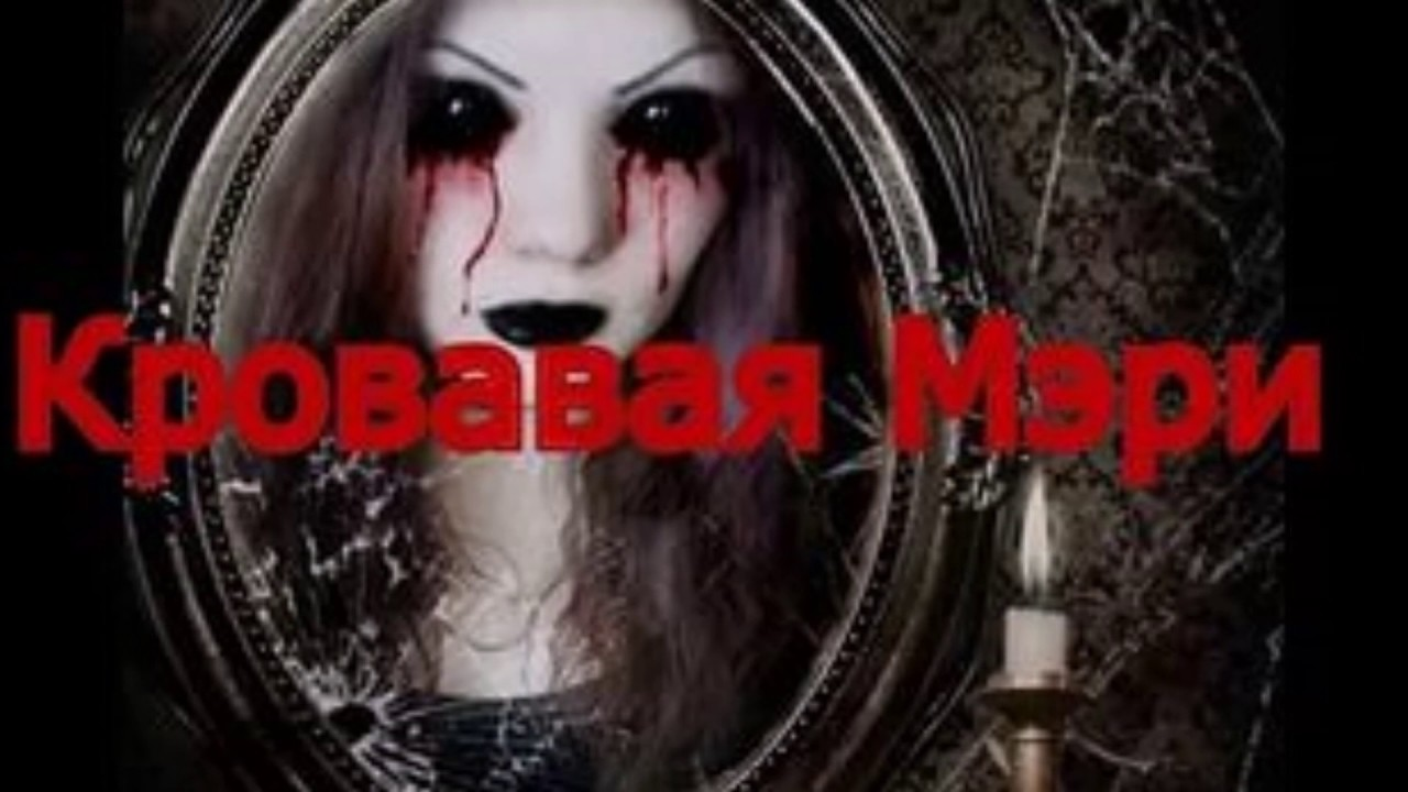 Как вызвать кровавую мэри в домашних условиях ночью