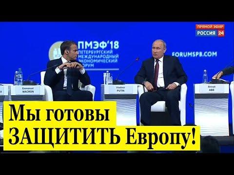 Шутка Путина ШОКИРОВАЛА Макрона: Мы готовы ЗАЩИТИТЬ Европу!