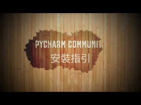 【 Python 】Pycharm 安裝教學