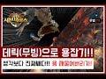 세븐나이츠 ★데릭으로 용잡기★무빙 혼연일체 깨~물~기! 그런데  진짜쌔다ㅋㅋㅋㅋ대박!!