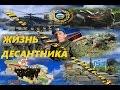 ЖИЗНЬ ДЕСАНТНИКА ВИКТОР СТРАХОВ mp3