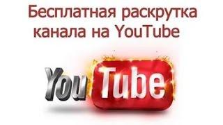 Бесплатные методы продвижения / продвижение своего канала на ютубе