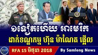 លោក ហ៊ុន ម៉ាណែត ជួយគ្រោះថ្នាក់ធំ ពេលនេះ, Cambodia Hot News, Khmer News