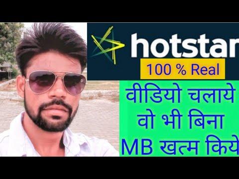 मोबाइल में मैच कैसे चलाये | Hotstar Live Cricket | Tech Saxena |