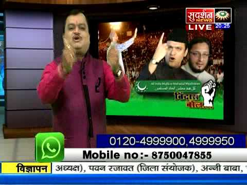 How to stop Owaisi from orgy of treason ?