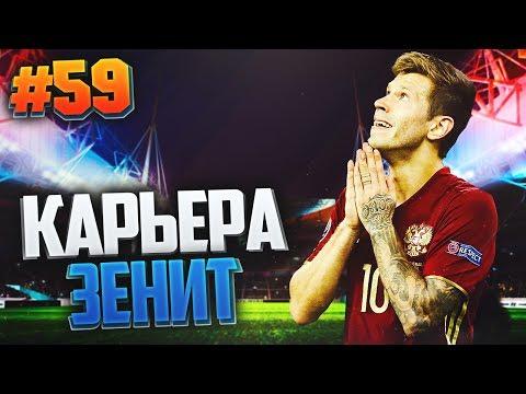 FIFA 17 Карьера за Зенит #59 - БИТВА СБОРНОЙ В ГРУППЕ