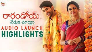 Rarandoi Veduka Chuddam Audio Launch Highlights