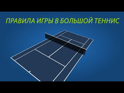 Правила игры в большой теннис