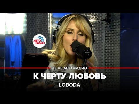 LOBODA - К черту любовь (#LIVE Авторадио)