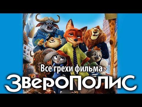 """Все грехи фильма """"Зверополис"""""""