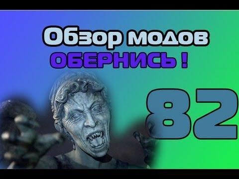 Обзор мода Minecraft - Обернись ! ( 82 )