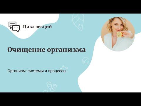Очищение организма. Марина Мальцева ( Степанова )