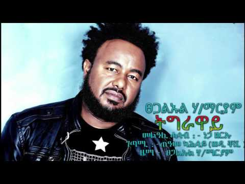 Tsegalul Hailemariam - Tigraway  New Ethiopian Tigrigna Music (Official Video)