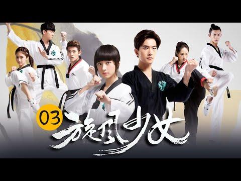 旋风少女 第3集  Whirlwind Girl EP3 【超清1080P无删减版】