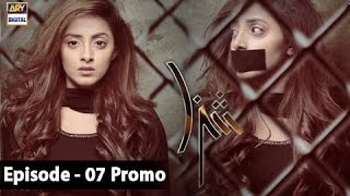Shiza Episode - 07 - Promo - ARY Digital Drama