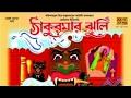 new thakurmar jhuli  movie Tv (YouTube)