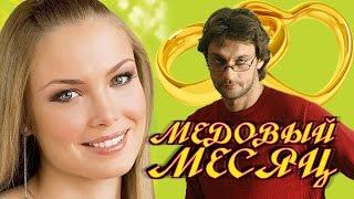 Медовый месяц 1-2-3-4 серия | мелодрама | русский сериал | фильм полностью