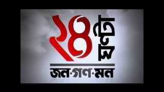 24 Ghanta New Channel ID