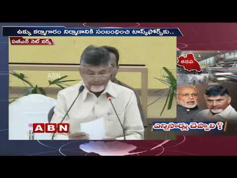 AP CM Chandrababu Made Serious Comments on PM Modi at Kadapa Meeting | ABN Telugu