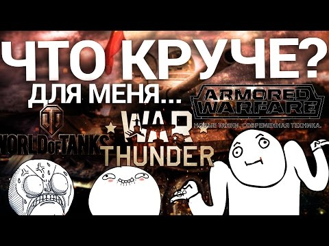 World of Tanks vs. Armored Warfare vs. War Thunder - Что Круче? Тест\Обзор
