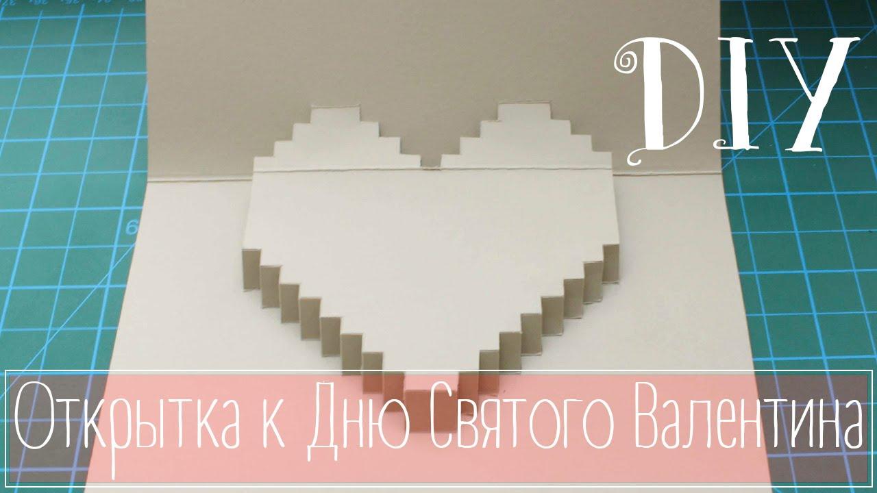 Объемная валентинка открытКак сделать подъемные Изделия из