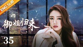 《御姐归来》 第35集 马三顺向奥利斯表白 艾米尔得知胡娜患癌(主演:安以轩、朱一龙)  CCTV电视剧