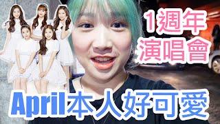【韓國生活Vlog#5】April出道1週年演唱會! April 本人好可愛! 에이프릴 데뷔 1년만에 단독 콘서트 | Mira