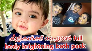 Baby full body whitening 100% natural method :for adults n kids/malayalam