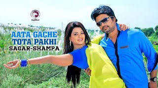 Ata Gachey Tota Pakhi | Bengali Movie Funny Video | 2018