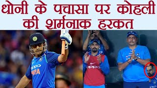 India vs Australia 1st ODI: Virat Kohli's shameful act on MS Dhoni's fifty | वनइंडिया हिंदी
