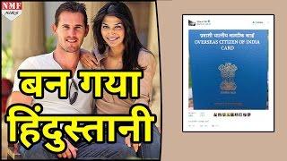 Australian Cricketer Shaun Tait को मिली Indian Citizenship