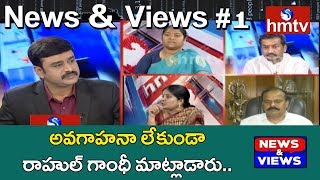 Debate On Rahul Gandhi Comments In Telangana Tour | News and Views | hmtv