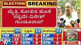 Election Results 2019: Dinesh Gundu Rao Takes Responsibility Of Coalition's Defeat