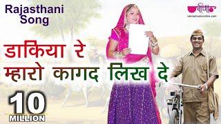 Rajasthani Fagan Song 2018 | Dakiya Re Kagad Likh De HD | Marwadi Love Song