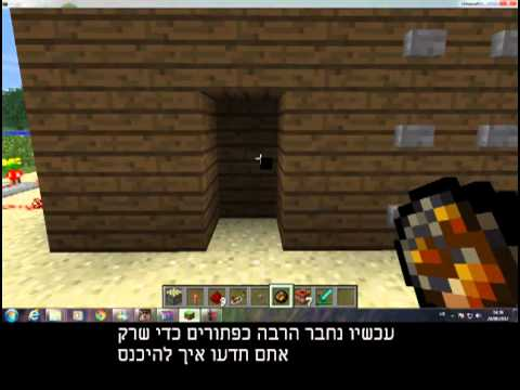 How to make door with password minecraft / איך להכין דלת עם סיסמא מינקראפט