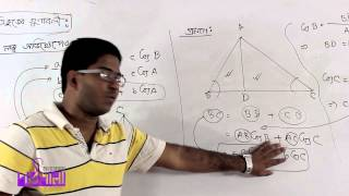 03. Formula and Problems of Perpendicular Projection | লম্ব অভিক্ষেপের সূত্র এবং অংক