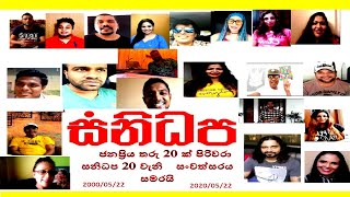 Sanidhapa 20th Anniversary With 20 Star's