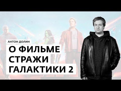 Антон Долин о фильмах Стражи Галактики, Затерянный город Z и Перестрелка